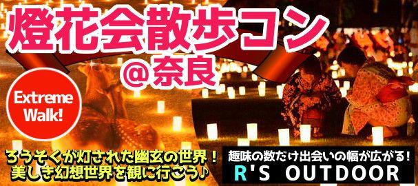【奈良県その他のプチ街コン】R`S kichen主催 2016年8月13日