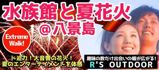 【横浜市内その他のプチ街コン】R`S kichen主催 2016年8月11日