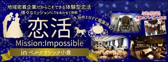 【北九州のプチ街コン】株式会社ネクストステージ主催 2016年8月14日