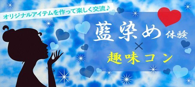 【東京都その他のプチ街コン】マイナビ婚活主催 2016年8月7日