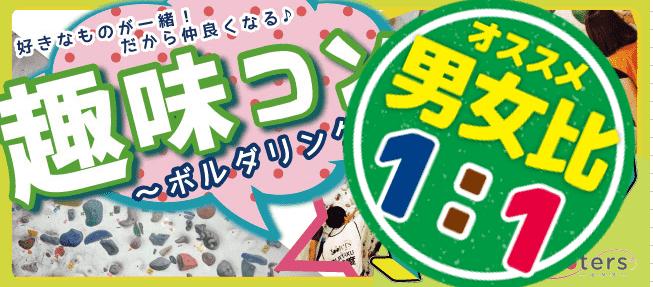 【福島のプチ街コン】株式会社Rooters主催 2016年8月28日