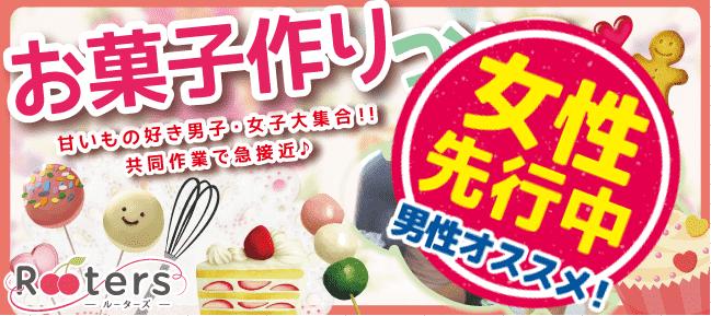 【堂島のプチ街コン】株式会社Rooters主催 2016年8月28日