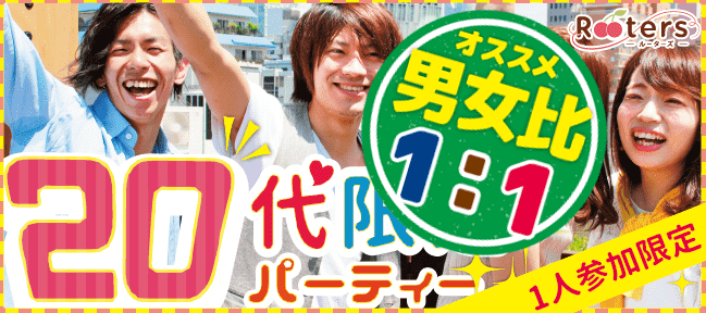 【堂島の恋活パーティー】Rooters主催 2016年8月29日