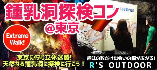 【東京都その他のプチ街コン】R`S kichen主催 2016年8月28日