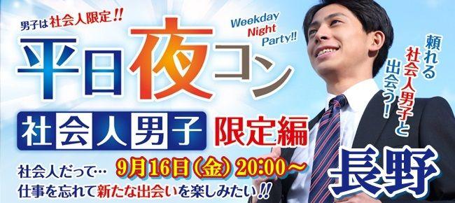 【長野のプチ街コン】街コンmap主催 2016年9月16日