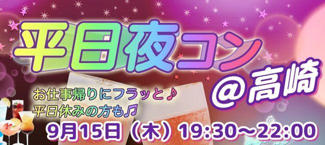 【高崎のプチ街コン】街コンmap主催 2016年9月15日