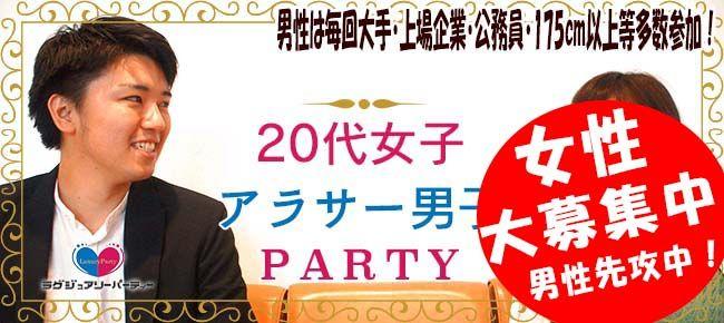 【大宮のプチ街コン】Luxury Party主催 2016年9月24日