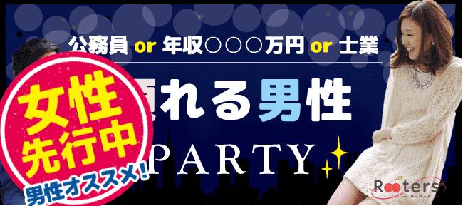 【宮崎の恋活パーティー】株式会社Rooters主催 2016年8月31日