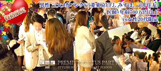 【銀座の恋活パーティー】株式会社フュージョンアンドリレーションズ主催 2016年9月8日