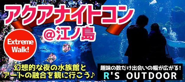 【藤沢のプチ街コン】R`S kichen主催 2016年8月11日