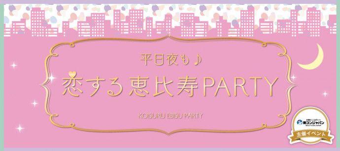 【恵比寿の恋活パーティー】街コンジャパン主催 2016年9月6日