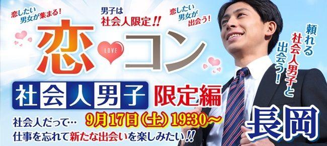 【新潟県その他のプチ街コン】街コンmap主催 2016年9月17日