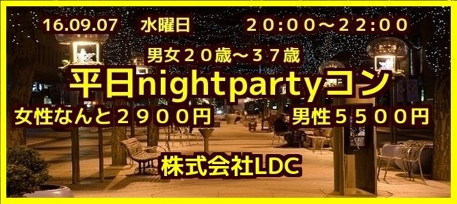 【長崎のプチ街コン】株式会社LDC主催 2016年9月7日