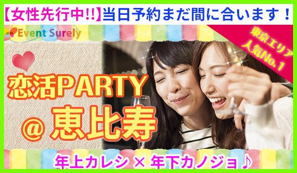 【恵比寿の恋活パーティー】Surely株式会社主催 2016年8月28日