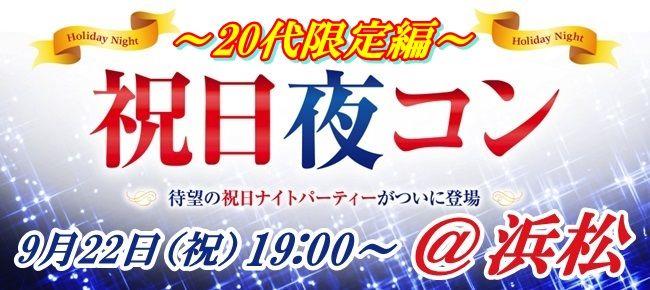 【浜松のプチ街コン】街コンmap主催 2016年9月22日