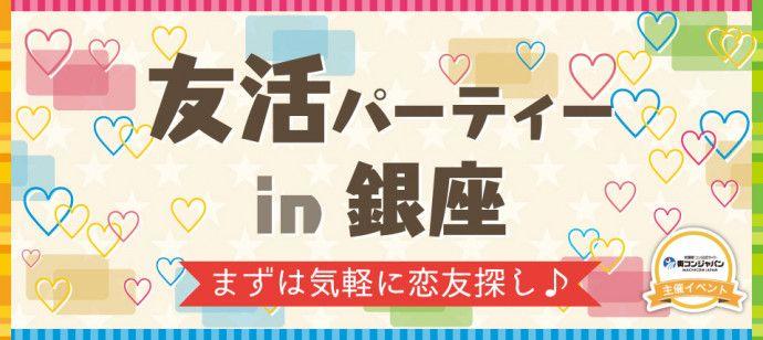 【銀座のプチ街コン】街コンジャパン主催 2016年8月30日