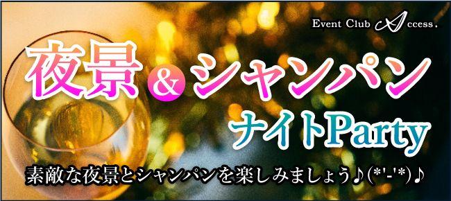 【仙台の恋活パーティー】株式会社アクセス・ネットワーク主催 2016年9月17日