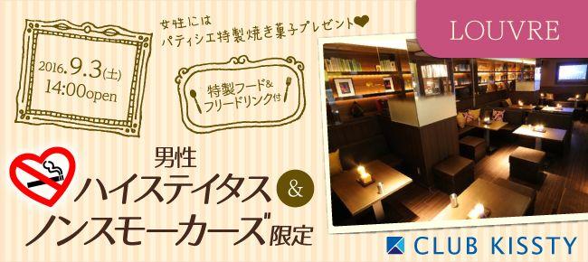 【名古屋市内その他の婚活パーティー・お見合いパーティー】クラブキスティ―主催 2016年9月3日