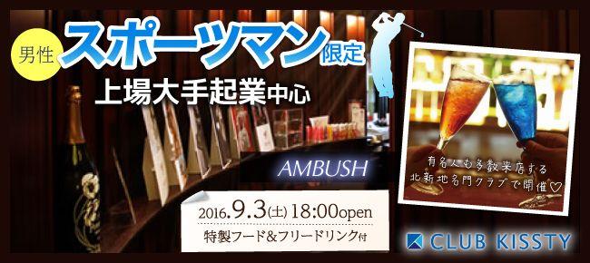 【堂島の恋活パーティー】クラブキスティ―主催 2016年9月3日