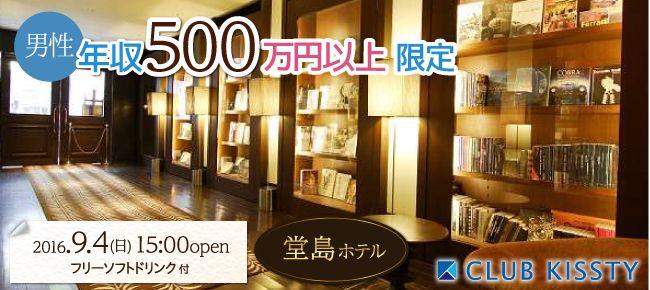 【堂島の婚活パーティー・お見合いパーティー】クラブキスティ―主催 2016年9月4日