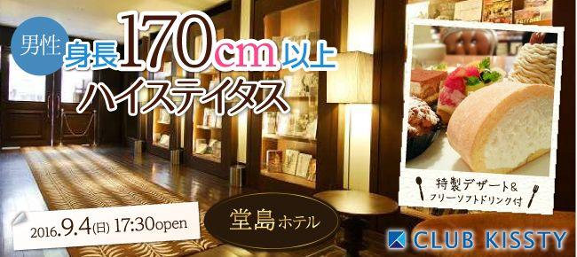 【堂島の恋活パーティー】クラブキスティ―主催 2016年9月4日