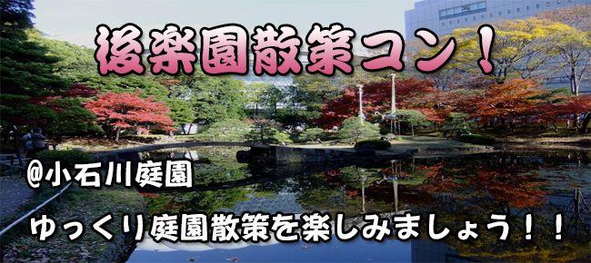 【飯田橋のプチ街コン】e-venz(イベンツ)主催 2016年8月16日