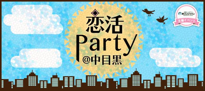 【中目黒の恋活パーティー】街コンジャパン主催 2016年8月25日