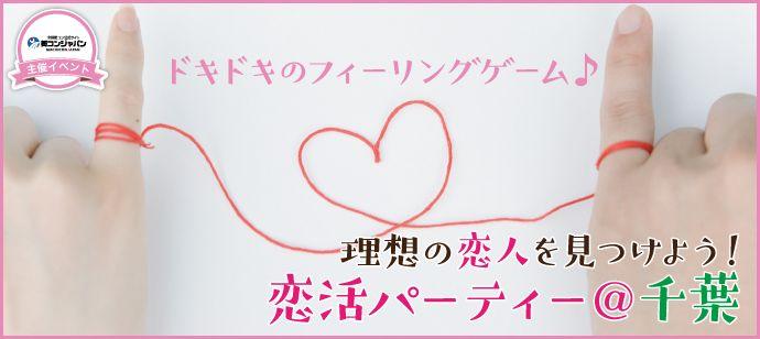 【船橋の恋活パーティー】街コンジャパン主催 2016年9月4日