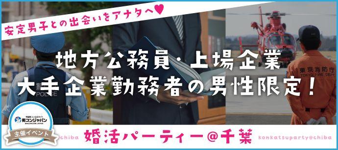 【船橋の婚活パーティー・お見合いパーティー】街コンジャパン主催 2016年9月17日