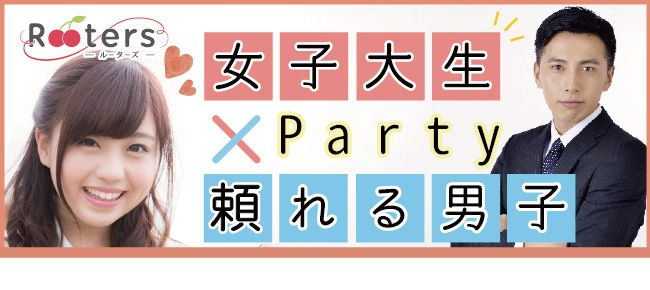 【堂島の恋活パーティー】Rooters主催 2016年8月20日