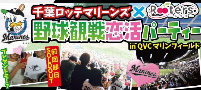 【千葉の恋活パーティー】株式会社Rooters主催 2016年8月23日