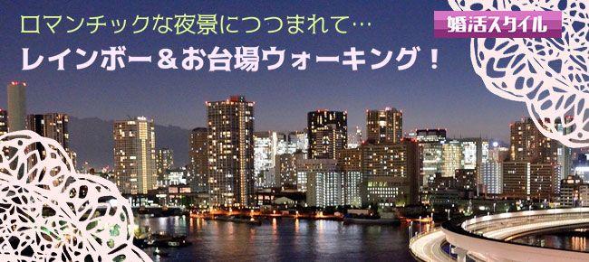 【東京都その他のプチ街コン】株式会社スタイルリンク主催 2016年8月29日