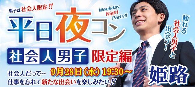 【姫路のプチ街コン】街コンmap主催 2016年9月28日