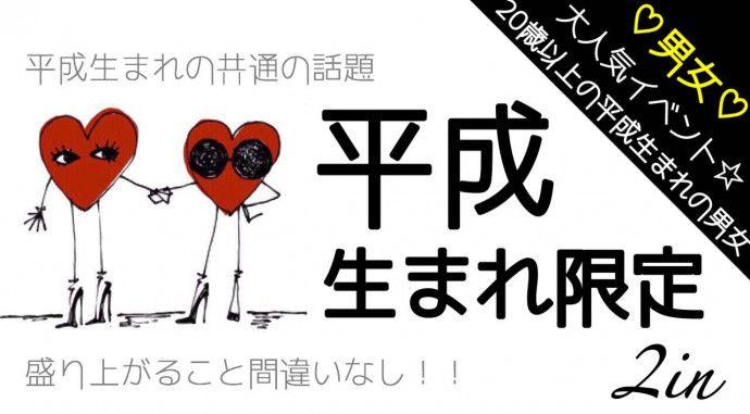 【広島市内その他のプチ街コン】合同会社ツイン主催 2016年9月11日
