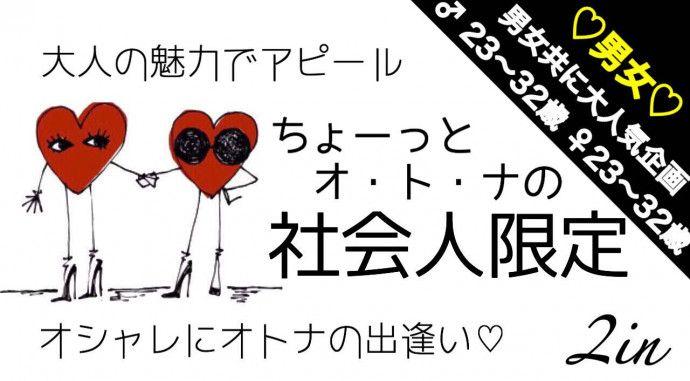 【広島市内その他のプチ街コン】合同会社ツイン主催 2016年9月19日