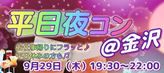 【金沢のプチ街コン】街コンmap主催 2016年9月29日
