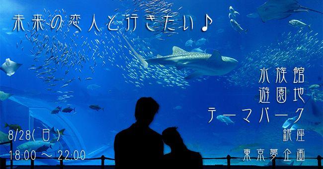 【銀座のプチ街コン】東京夢企画主催 2016年8月28日