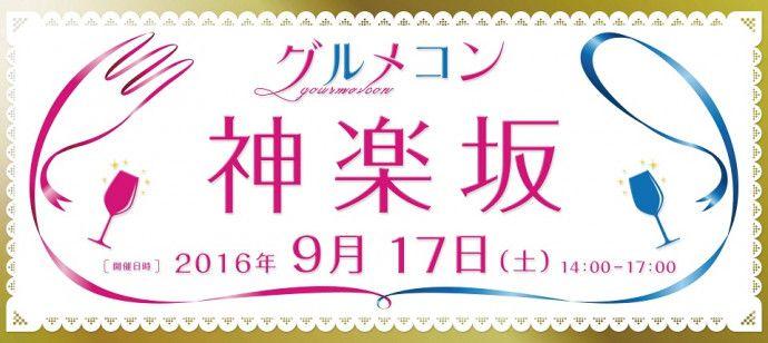 【神楽坂の街コン】グルメコン実行委員会主催 2016年9月17日