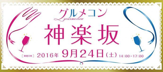 【神楽坂の街コン】グルメコン実行委員会主催 2016年9月24日