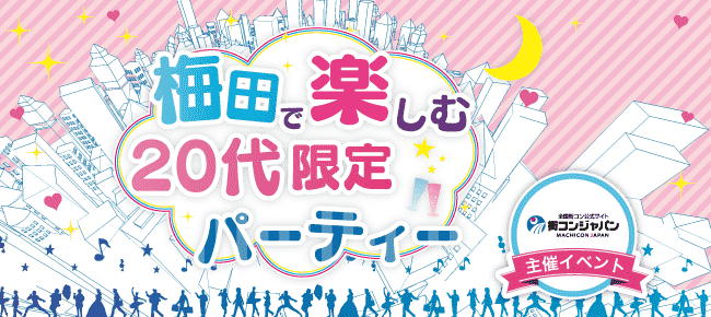 【梅田の恋活パーティー】街コンジャパン主催 2016年9月25日