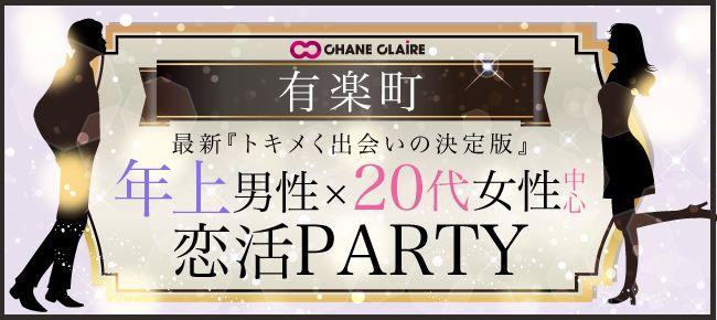 【有楽町の恋活パーティー】シャンクレール主催 2016年9月1日