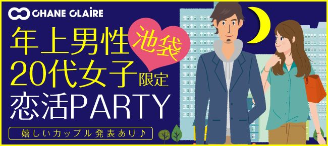 【池袋の恋活パーティー】シャンクレール主催 2016年9月3日