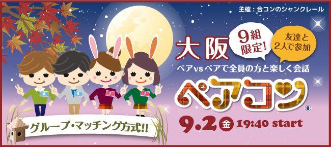 【梅田のプチ街コン】シャンクレール主催 2016年9月2日