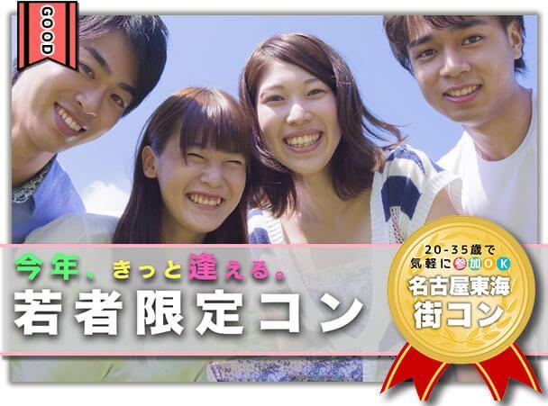 【青森県その他のプチ街コン】名古屋東海街コン主催 2016年8月6日