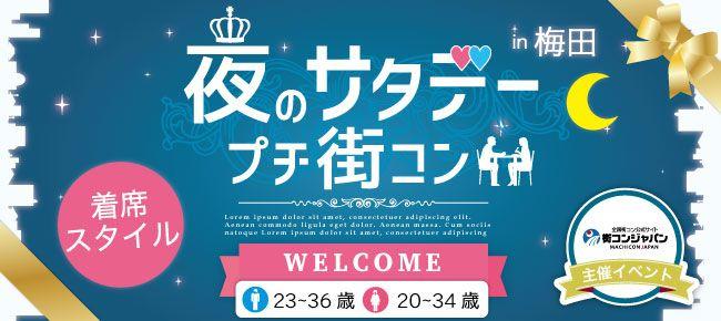 【梅田のプチ街コン】街コンジャパン主催 2016年9月3日