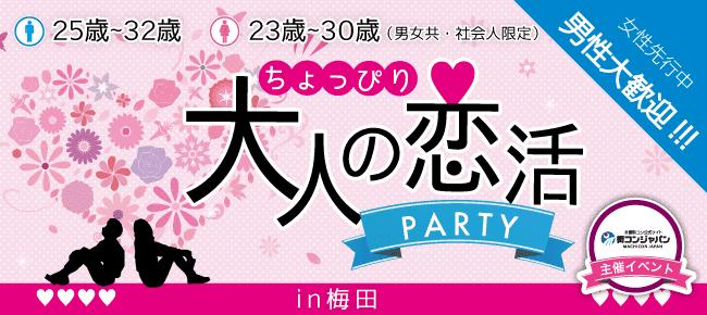 【梅田の恋活パーティー】街コンジャパン主催 2016年9月16日
