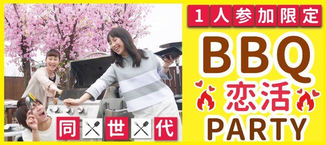 【三宮・元町の恋活パーティー】株式会社Rooters主催 2016年8月27日
