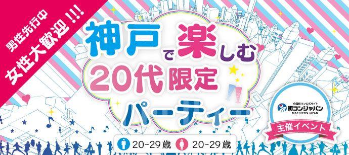 【三宮・元町の恋活パーティー】街コンジャパン主催 2016年9月21日