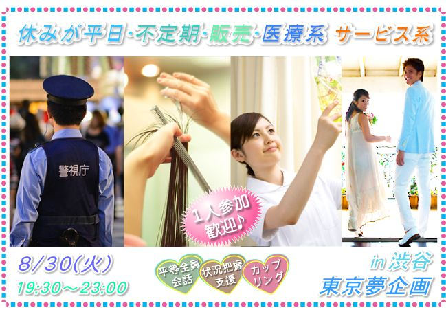 【渋谷のプチ街コン】東京夢企画主催 2016年8月30日