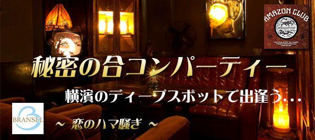 【横浜市内その他の恋活パーティー】ブランセル主催 2016年9月22日